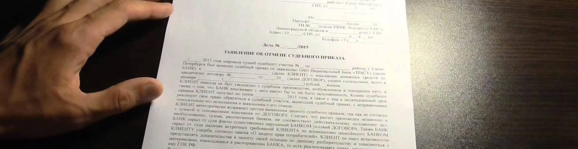 отмена судебного приказа в Пензе и Пензенской области