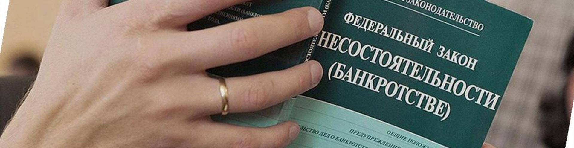 конкурсное производство в Пензе и Пензенской области